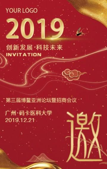红色高端大气会议邀请函研讨会展会峰会H5