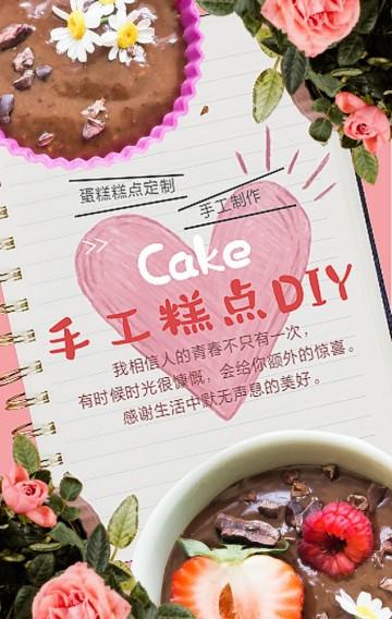 粉色日用糕点美食通用企业宣传H5