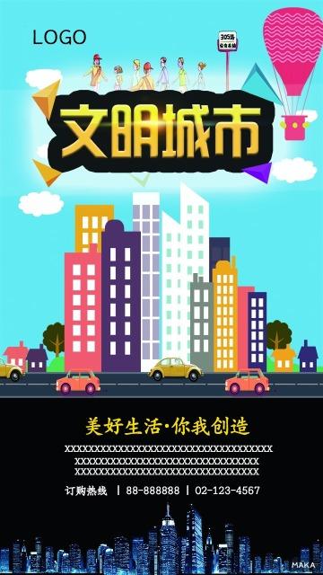文明城市海报