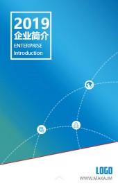 高端商务蓝色简洁大气招商加盟企业公司介绍互联网IT