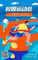 简约大气蓝色校园运动会活动通知海报H5