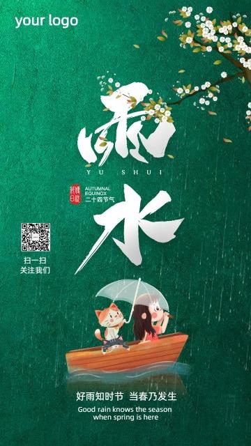 雨水节气二十四节气绿色卡通风格海报