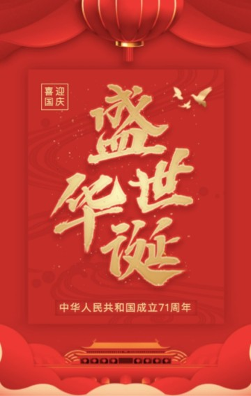 中国风红色高端大气国庆节日祝福企业宣传H5