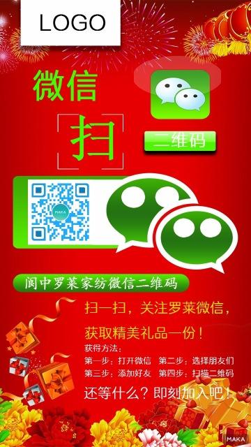 微信推广宣传