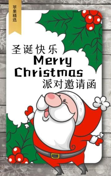 幼儿园小朋友圣诞贺卡派对邀请函