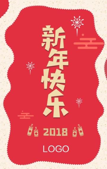 春节企业拜年贺卡