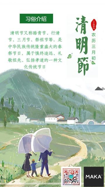 清明节清新公司宣传海报