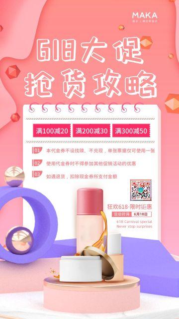 粉色简约风格618美妆洗护促销海报