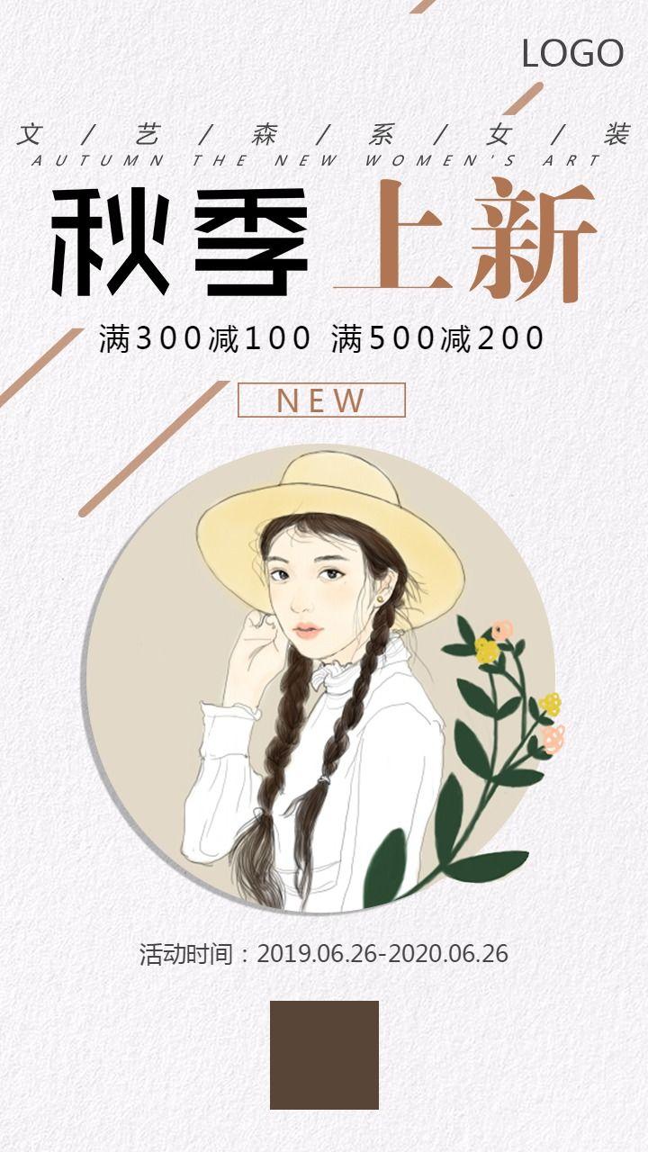 【秋季促销28】秋季活动宣传促销通用海报