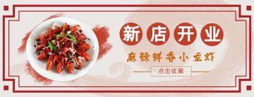 餐饮·小龙虾美团/饿了么店招电商素材
