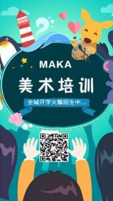 【MAKA推荐】开学招生教育机构美术培训绘画画画油画教学兴趣班辅导补习教育