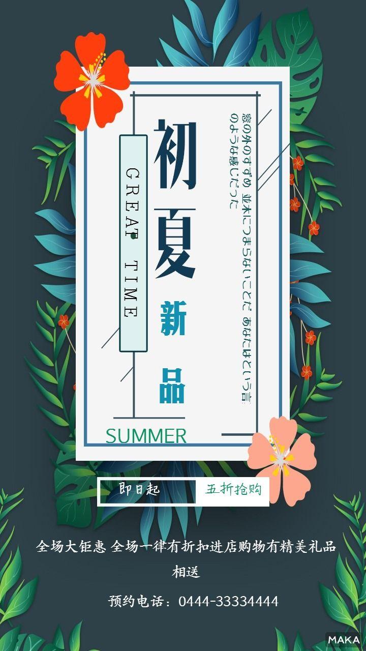 初夏新品上市宣传海报