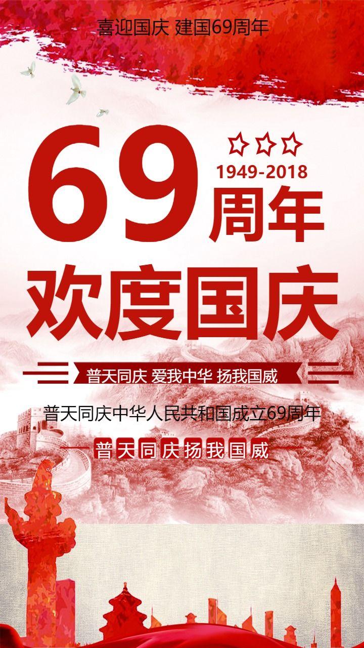 欢度国庆69周年