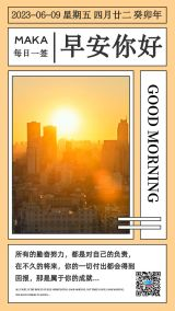 黄色简约文艺风教育行业早安每日一签励志语录海报