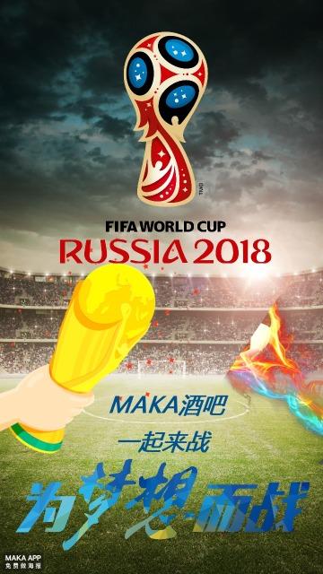 世界杯为梦想而战海报/俄罗斯世界杯宣传海报