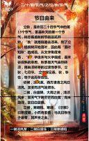 立秋二十四节气|红色动态手绘|节日节点企业宣传品牌推广