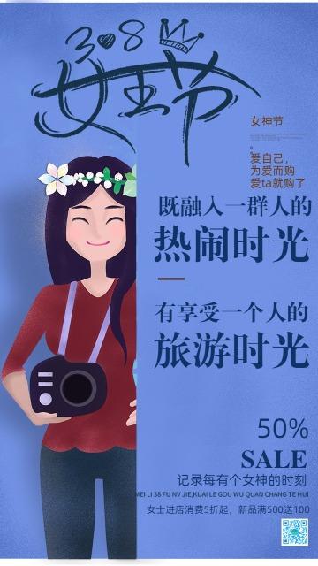 创意女王节海报一个人旅行活动海报