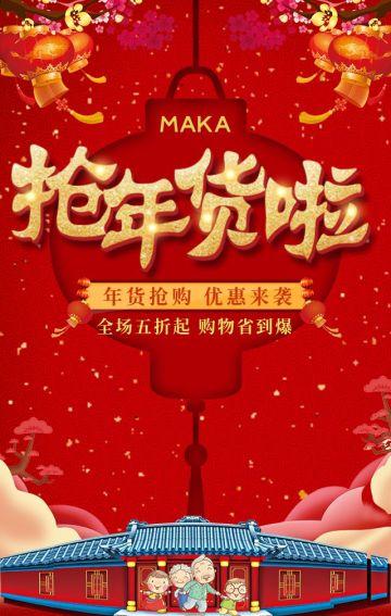 红色中国风年货节宣传H5