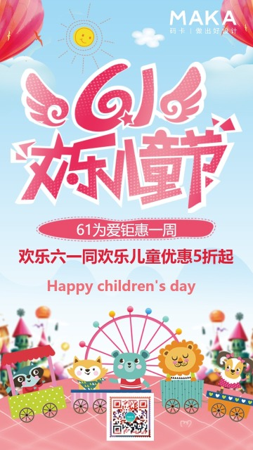 卡通风粉色六一儿童节促销海报