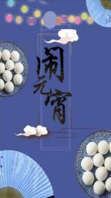 清新文艺公司元宵佳节祝福贺卡 元宵节快乐宣传