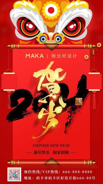 红色喜庆2021贺岁牛年新年贺卡海报