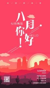 创意红色手绘扁平日出八月你好夏天你好早安励志日签早安心情寄语宣传海报