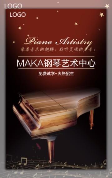 高端少儿、成人钢琴培训招生模版