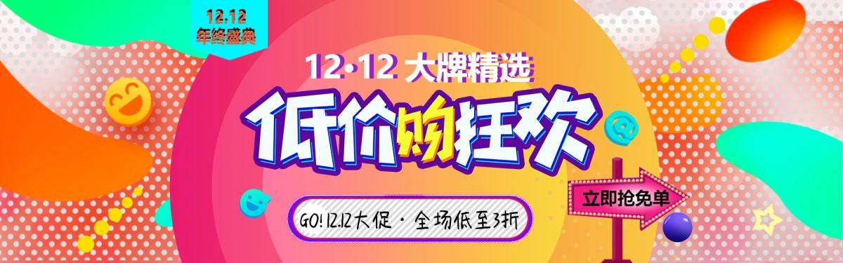 简约大气服饰电商banner