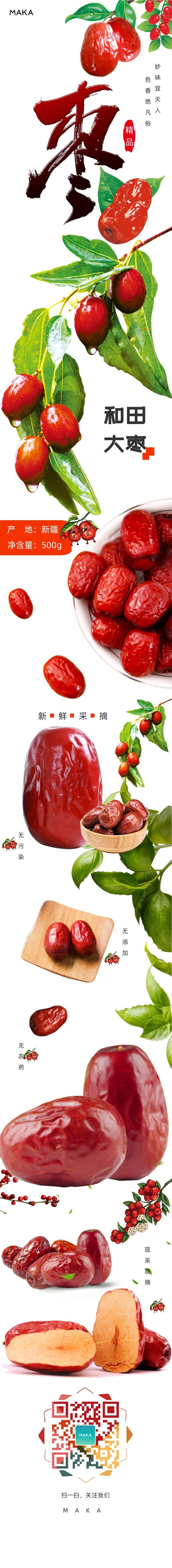 水果红枣扁平简约电商产品详情页宣传海报