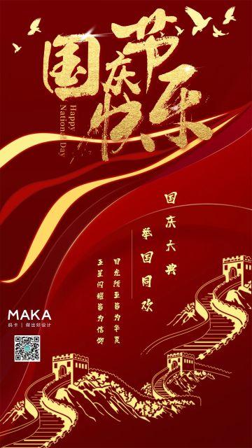 国庆节中国风宣传海报模板-1