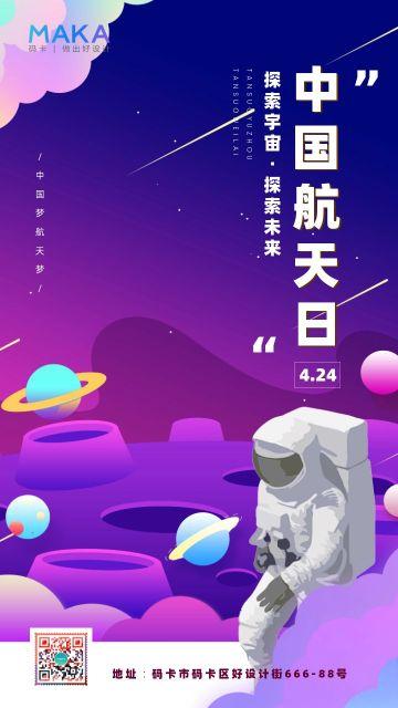 紫色简约中国航天日节日宣传海报