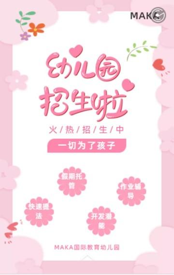 粉色可爱风幼儿园招生教育培训手机H5模版