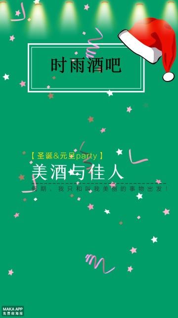 【酒吧】圣诞&元旦party宣传造势海报