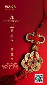 红色喜庆简约元旦节日宣传手机海报