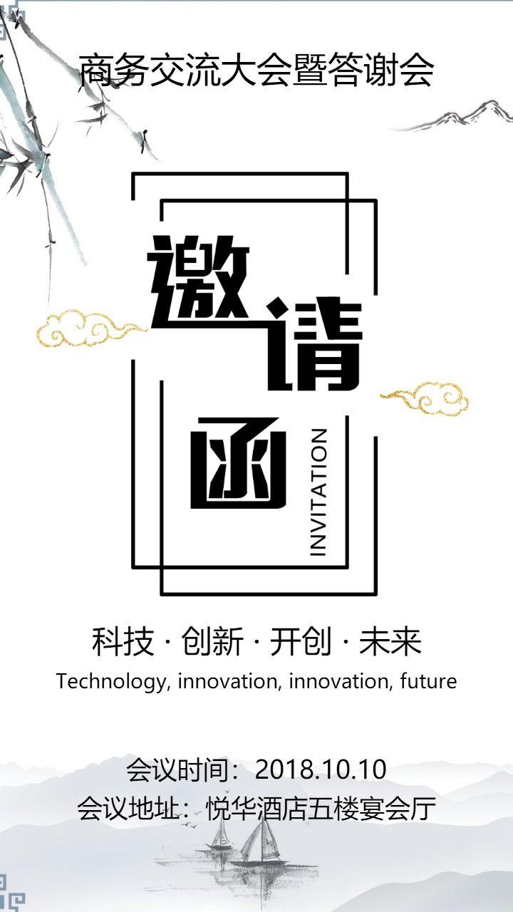 清新文艺中国风公司会议邀请函