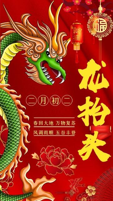 红色中国风传统节日农历二月初二龙抬头宣传手机海报