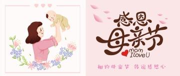 感恩母亲节简约通用公众号封面图