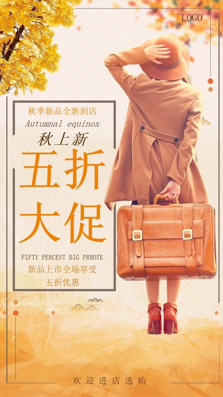 秋上新秋季女装促销宣传海报