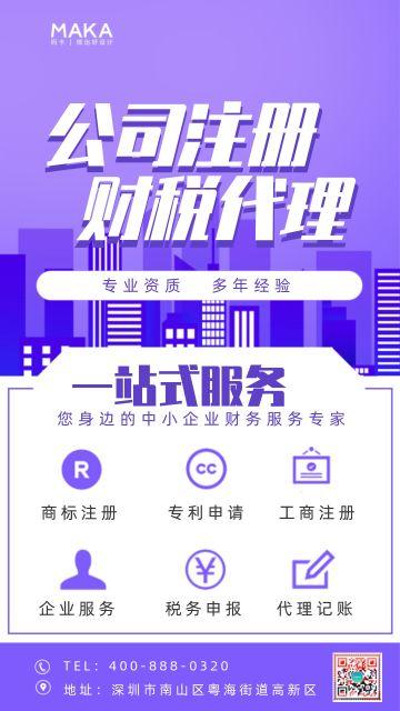 紫色公司注册财税代理服务手机海报
