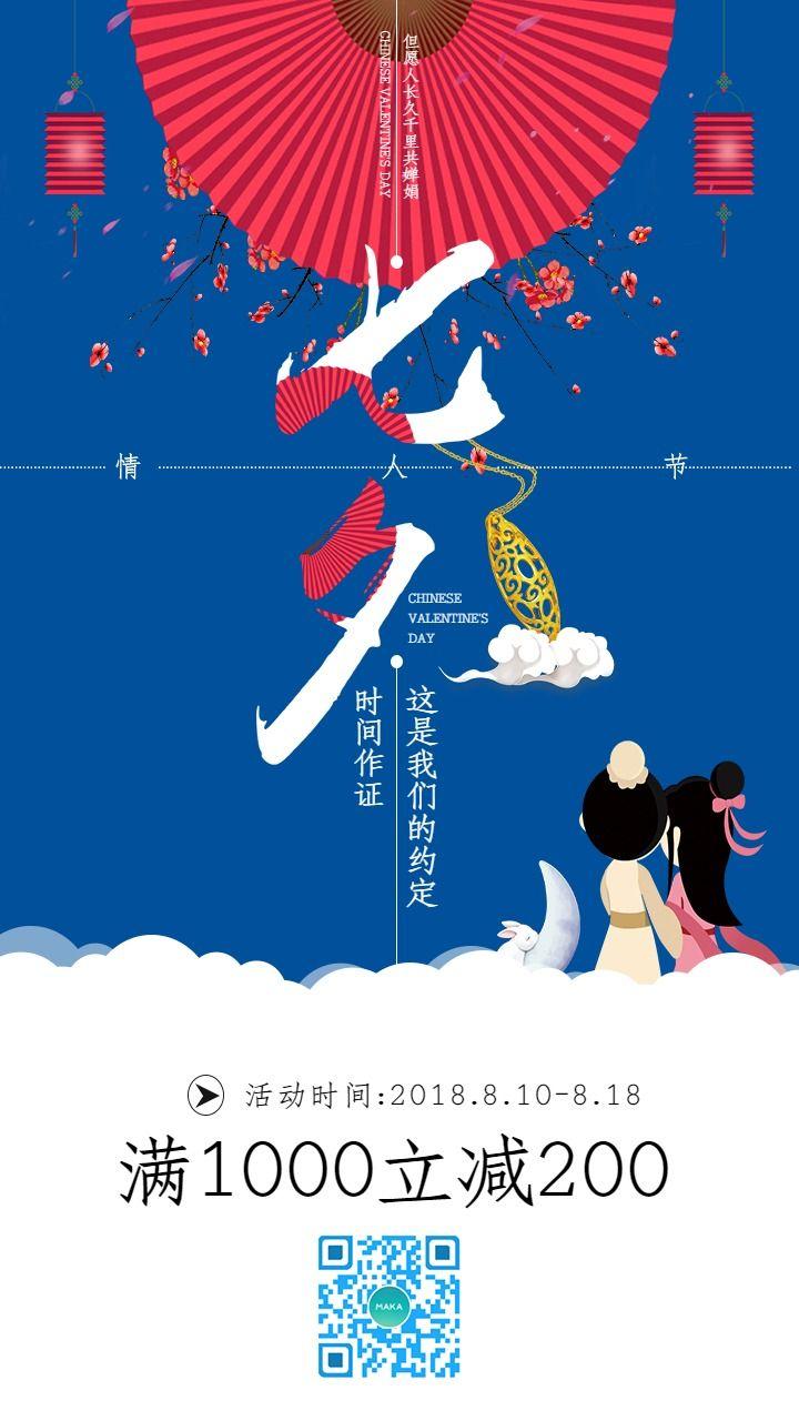 深蓝中国风七夕情人节海报