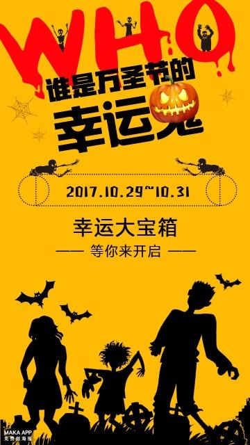 橙色万圣节节日活动宣传手机海报