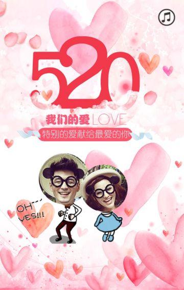 520情人节七夕告白结婚纪念日恋爱情侣相册