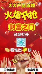 金融行业时尚炫酷风格产品促销宣传海报