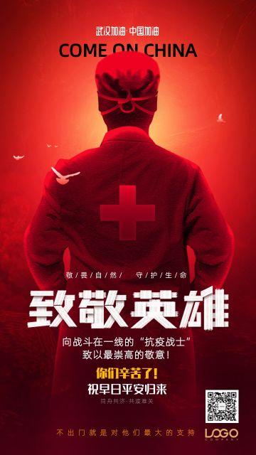 红色抗击疫情致敬医务人员公益宣传海报