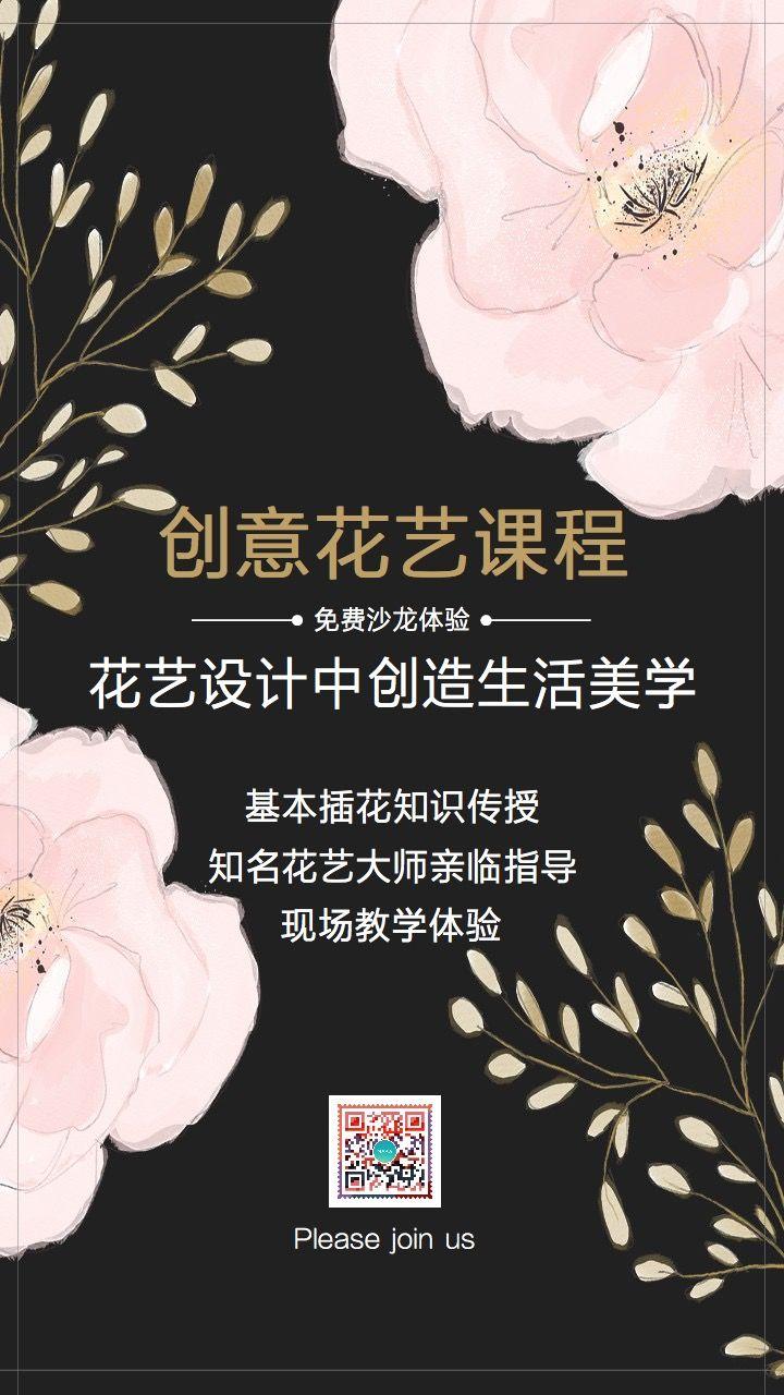 清新花艺课程体验邀约沙龙海报