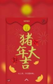 喜庆红包背景美妆个护猪年新春产品促销宣传H5