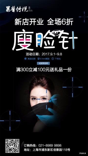 高端大气黑白美容元瘦脸针新店开业促销活动推广海报