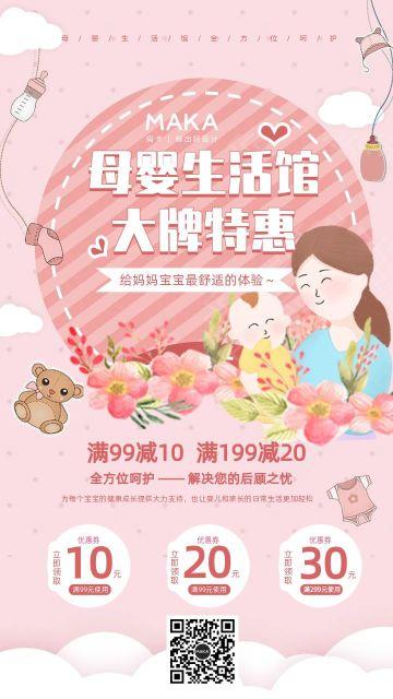 母婴用品促销活动宣传海报