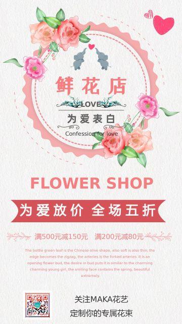 简约风鲜花店促销海报