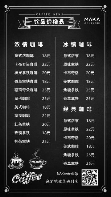 黑色简约风格餐饮门店价格表海报